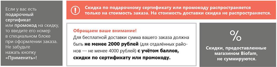 Скидки и промокоды в магазине biofam.ru