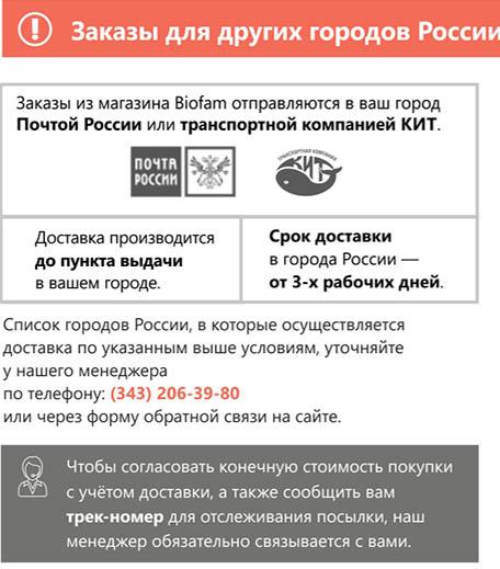 Доставка товаров интернет магазина Biofam.ru по России