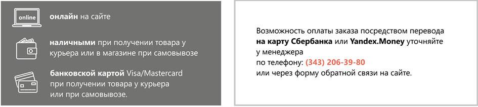 Способы оплаты заказов в интернет-магазине Biofam.ru