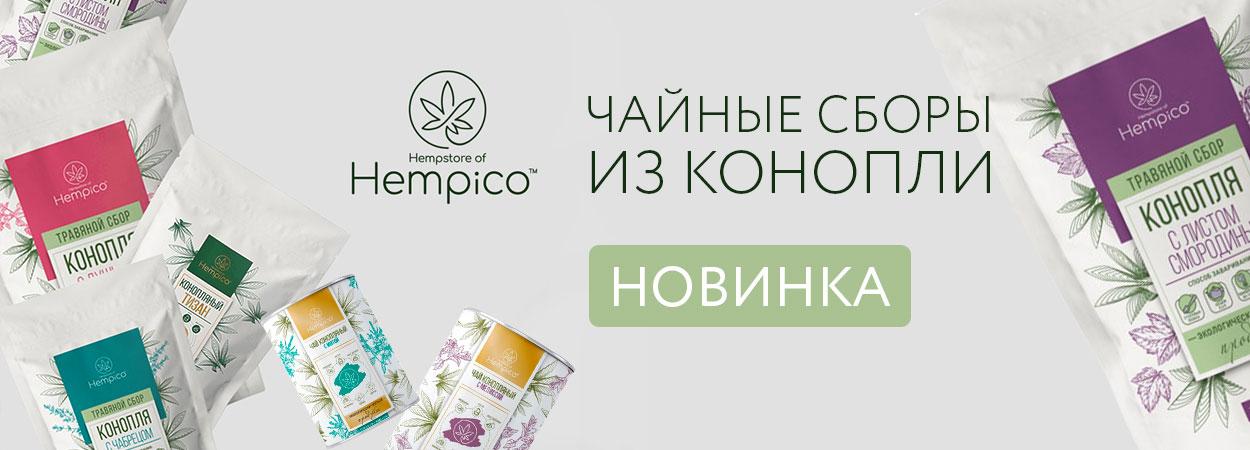 Конопляный чай — простой способ укрепить нервную систему, сердце, избавиться от болей, тошноты и психических расстройств Изображение 1