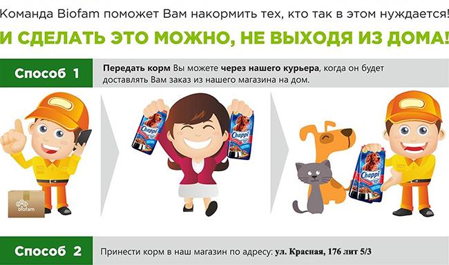 Помоги животным! Изображение 2