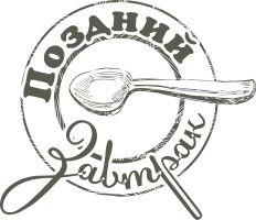 Поздний завтрак логотип