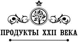 Продукты XXII века логотип