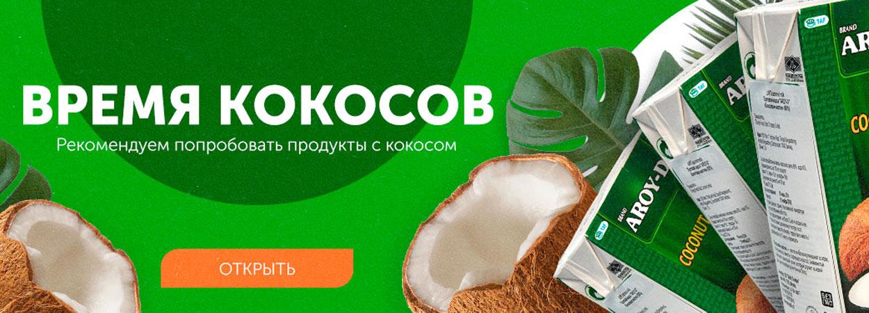 Продукты с кокосом купить в Biofam.ru
