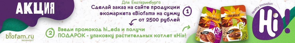Закажи на сумму от 2500 р и получи подарок