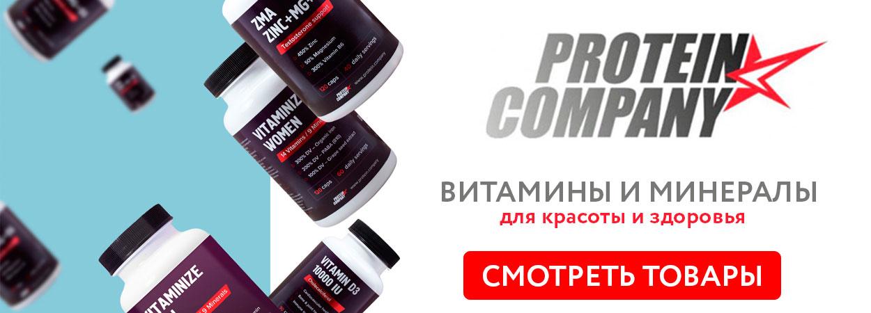Витамины и минералы Protein.Company