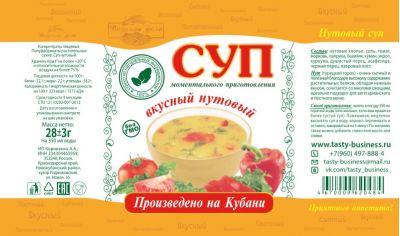 Суп нутовый фото 2
