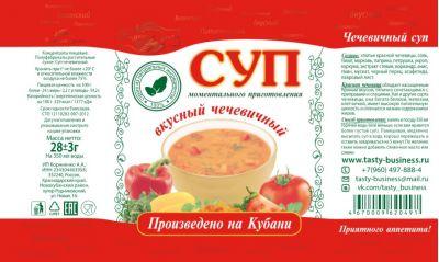 Суп чечевичный фото 2