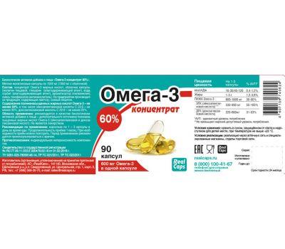Омега-3 концентрат 60% Real Caps этикетка