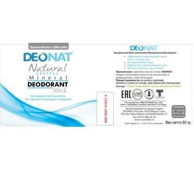 Дезодорант-кристалл чистый Deonat фото 2