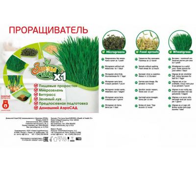 Гидропонный проращиватель здоровья клад фото 2