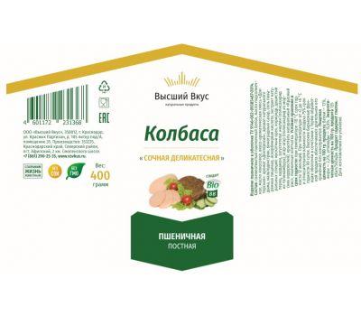 Колбаса пшеничная Сочная деликатесная Высший вкус фото 2