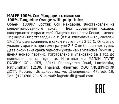 Сок мандарина с мякотью Malee фото 2