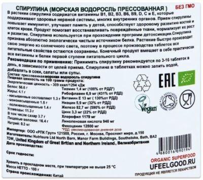 Спирулина в таблетках Ufeelgood фото 2